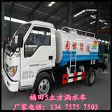 1.750-750福田洒水车
